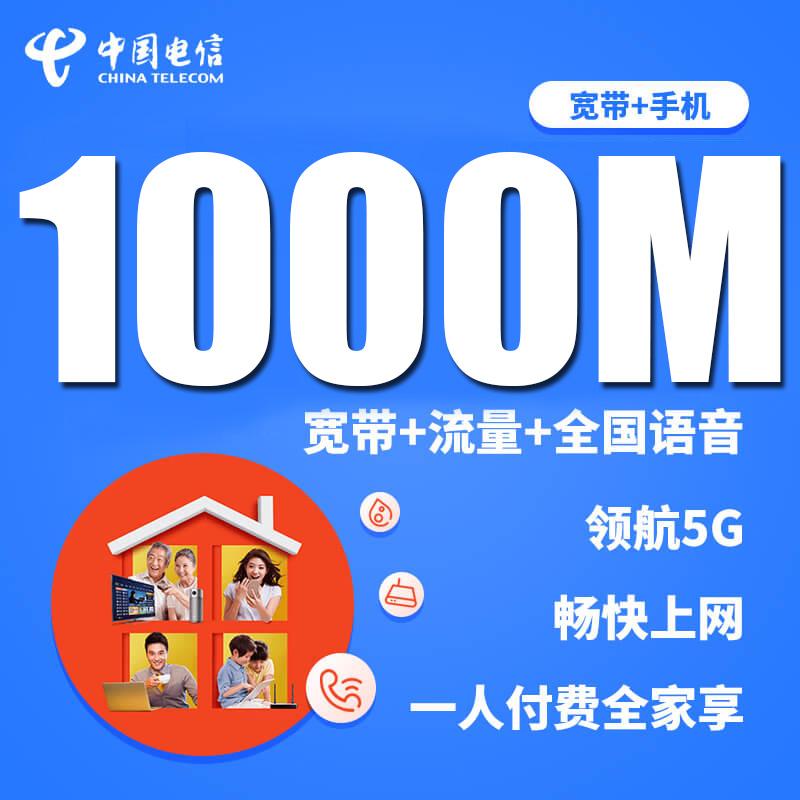 【佛山】1000Mbps宽带+手机流量套餐