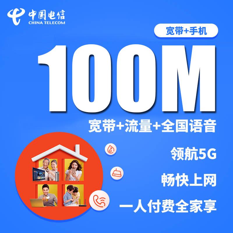 【佛山】100Mbps宽带+手机流量套餐