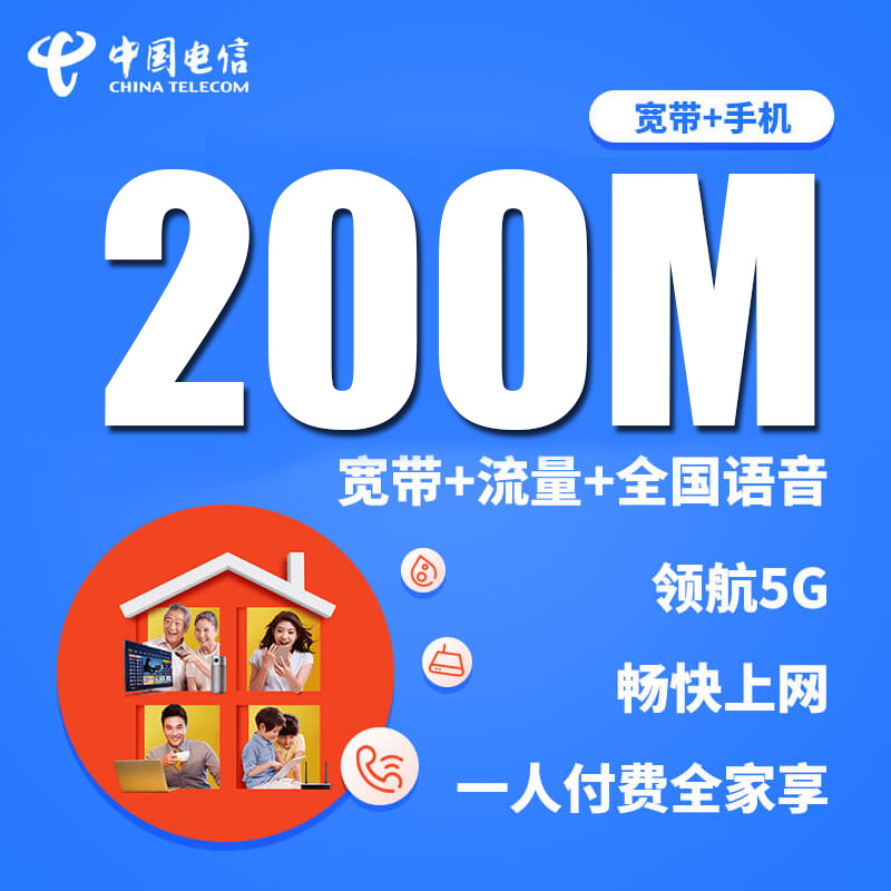 【佛山】200Mbps宽带+手机流量套餐