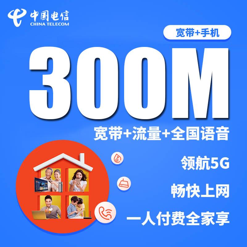 【佛山】300Mbps宽带+手机流量套餐