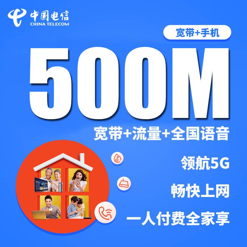 电信500Mbps宽带+手机畅享套餐
